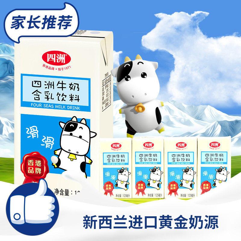 四洲低脂牛奶进口奶源饮品早餐儿童牛奶仔小瓶125mlx24盒整箱饮料