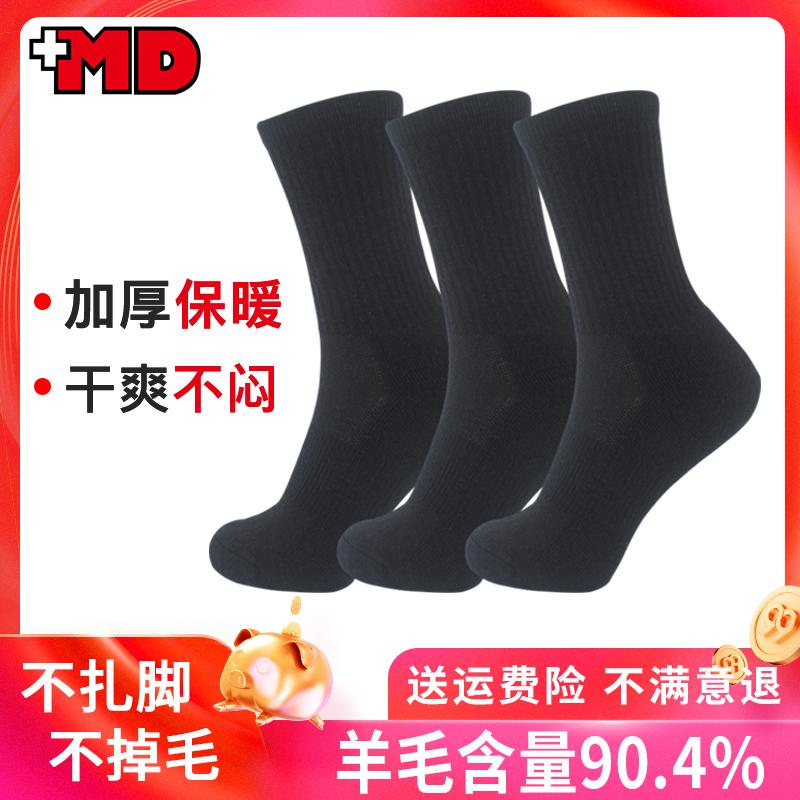 MD秋冬季男女羊毛袜子毛圈加厚保暖防寒滑雪雪地厚款长筒袜3双装