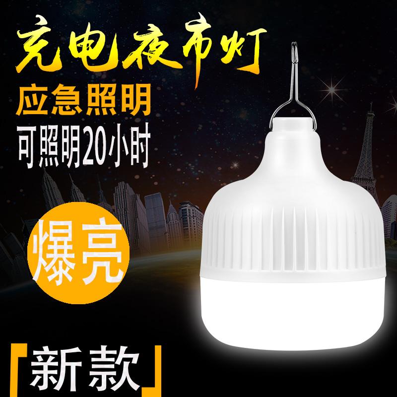 夜市神器停电应急灯家用移动充电灯泡 摊地摊照明超亮LED节能户外