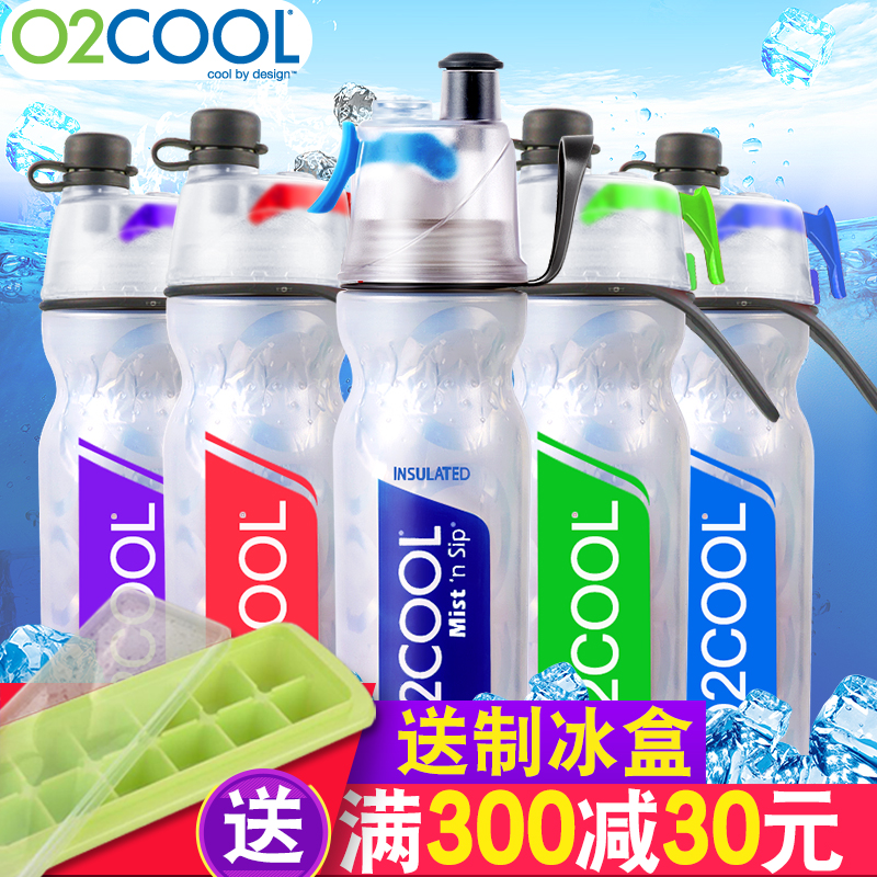 美国O2COOL加强防尘喷雾水壶杯降温消暑夏季户外保冷随身降温运动