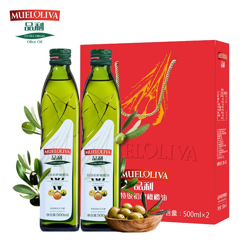 品利西班牙进口特级初榨橄榄油礼盒500ml*2瓶 食用油公司团购送礼