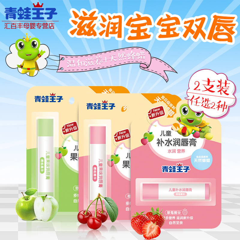 青蛙王子新生儿童唇膏滋润婴儿男女天然可防干裂樱桃苹果2支装