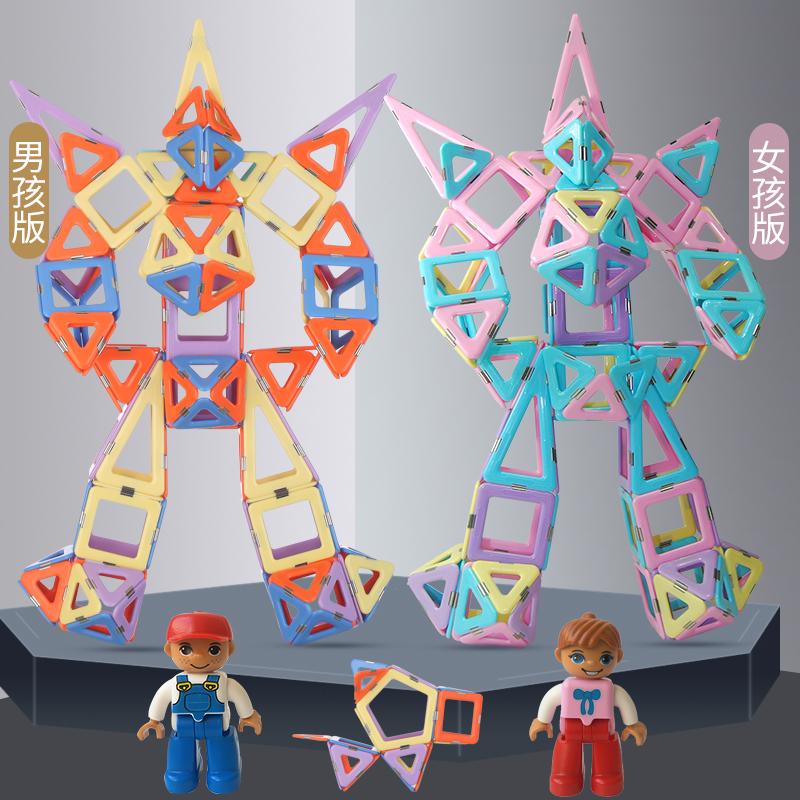 二代磁力片积木1-2-3-6-10周岁男孩女孩益智磁铁拼装宝宝儿童玩具