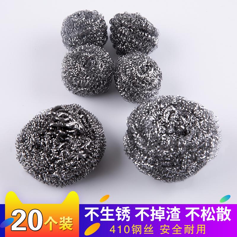 20个装钢丝球不掉丝不锈钢金属类清洁球厨房家用刷锅洗碗清洁用品