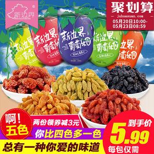 新边界五色新疆葡萄干黑加仑提子干特产干果零食1000g