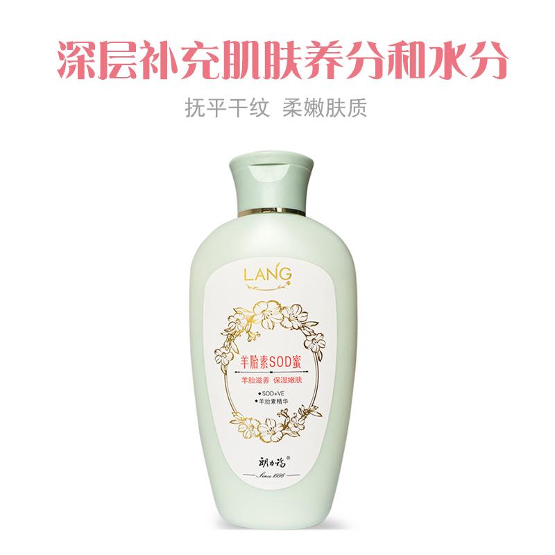 【3瓶】朗力福羊胎素SOD蜜165g男女士全身体乳液滋润面霜保湿补水