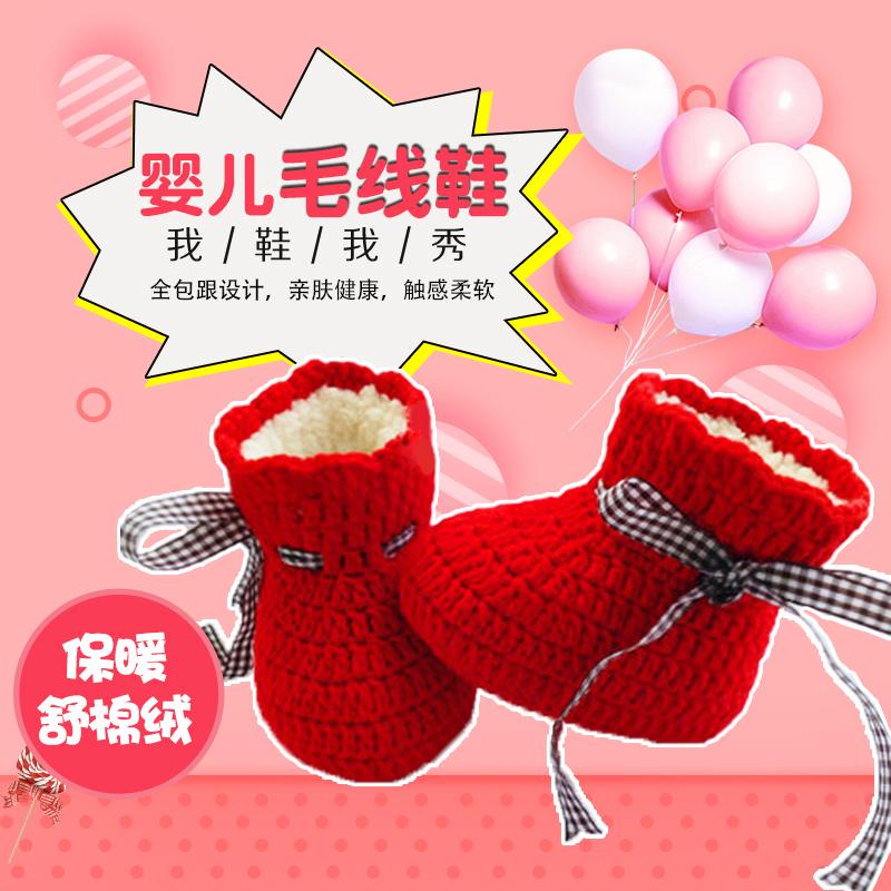 毛线婴儿鞋0-1岁高帮棉鞋加厚保暖新生儿宝宝鞋初生婴儿软底冬款