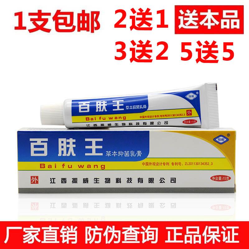 2送1 3送2恒毅百肤王草本乳膏正品 原西藏藏王百肤王皮肤抑菌膏