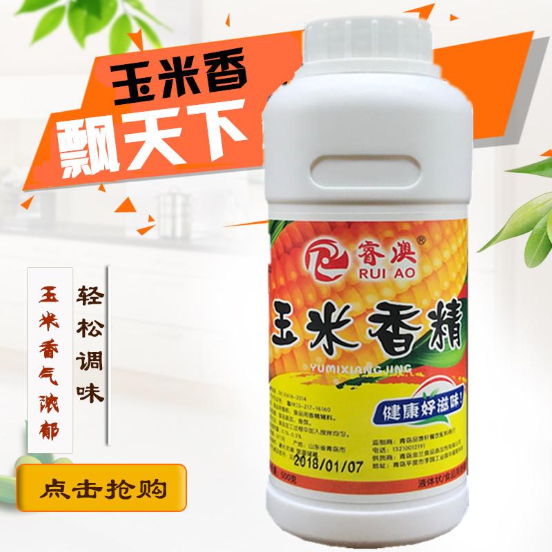 甜玉米香精液体钓鱼饵料小药馒头烘焙食品添加剂食用玉米精油500g