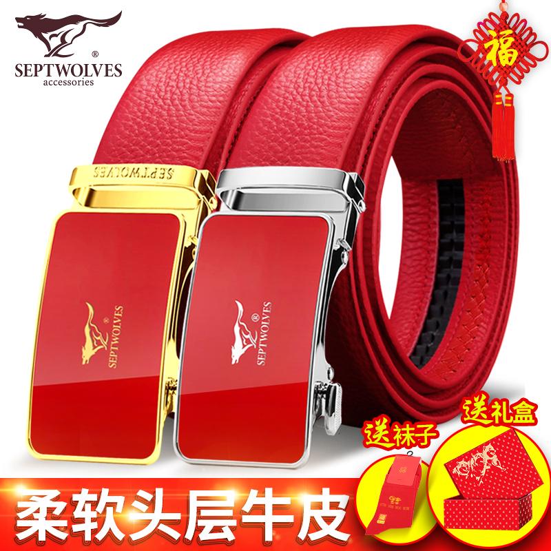 七匹狼红腰带本命年鼠年男士礼物高档真皮红色皮带属鼠送爸爸裤带
