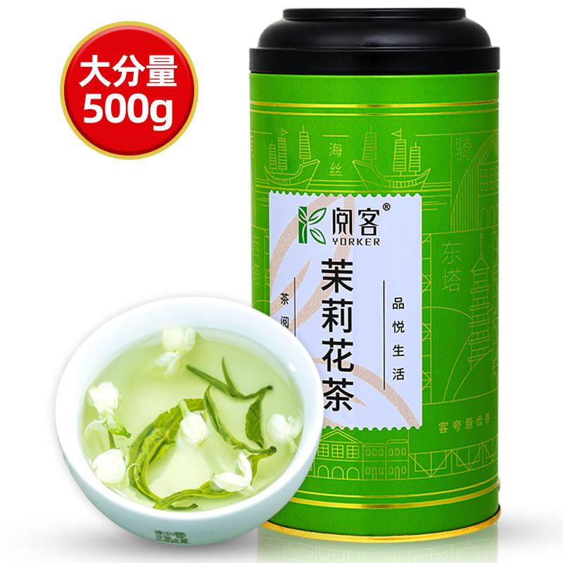 茉莉花茶浓香500克 2021新茶飘雪碧螺春毛尖绿茶茶叶送礼盒散罐装