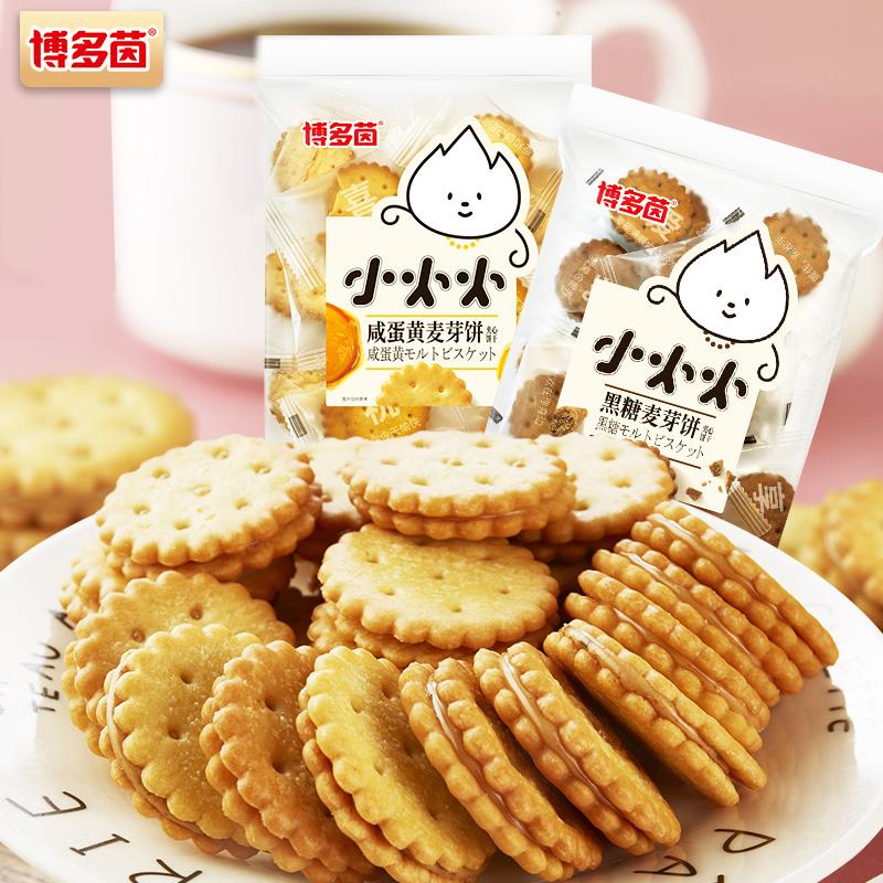 博多茵咸蛋黄饼干整箱零食散装多口味夹心麦芽饼干小包装网红小吃