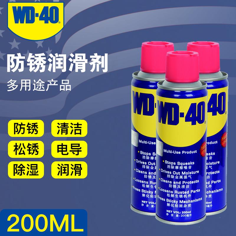 WD40除锈去锈防锈润滑剂金属强力螺丝螺栓松动剂WD-40防锈油喷剂