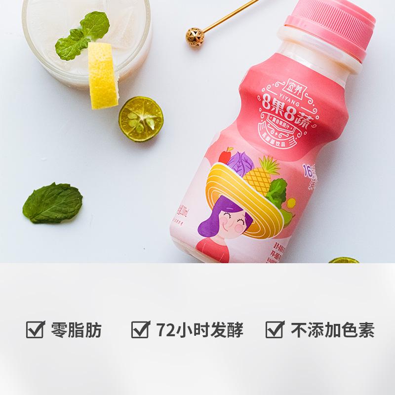 宜养8果8蔬乳酸菌 200ml*12瓶 复合果蔬汁 乳酸菌饮品 16种果蔬