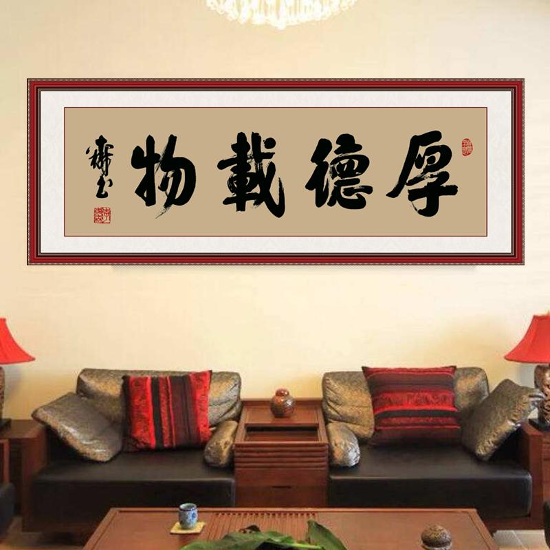 自粘墙纸书法字画书房客厅卧室办公室墙面装饰画励志墙贴画贴纸