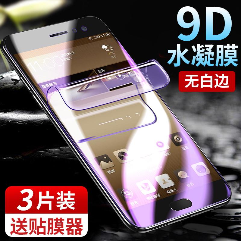 金立m6钢化水凝膜金立m6plus钢化膜金立m6splus手机软膜原装全屏覆盖gn8003防摔金立gn8002s高清贴膜抗蓝光