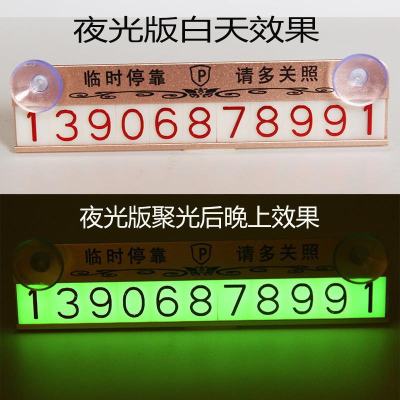 汽车吸盘式创意金属铝合金临时停车电话号码牌移车卡挪车牌停靠牌