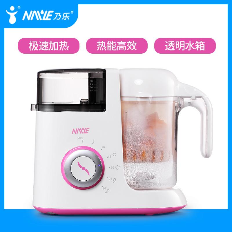 乃乐婴儿辅食机宝宝多功能蒸制搅拌一体机辅食料理机自动定时蒸煮