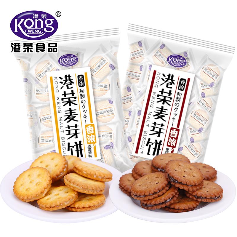 港荣咸蛋黄麦芽黑糖夹心小饼干散装零食台湾小吃日式早餐食品点心