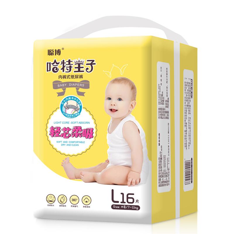 聪博纸尿裤l拉拉裤男女婴儿超薄透气宝宝尿不湿夏季试用批发包邮