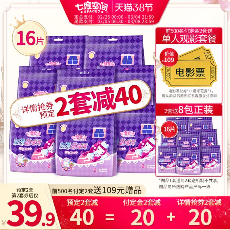 【预售】七度空间安心裤型卫生巾拉拉裤女安睡夜用M/L码顺丰包邮
