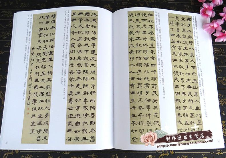 【满2件减2元】杨岘历代名家书法经典繁体旁注隶书五六七八言联老子语图片