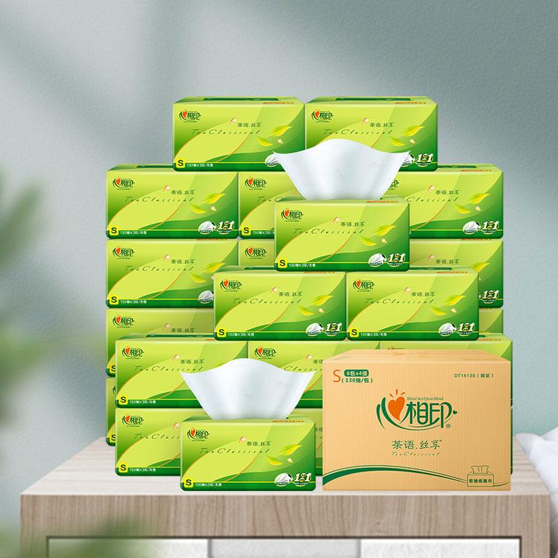 心相印抽纸3层24包130抽纸巾抽取式餐巾纸卫生纸家用整箱实惠装