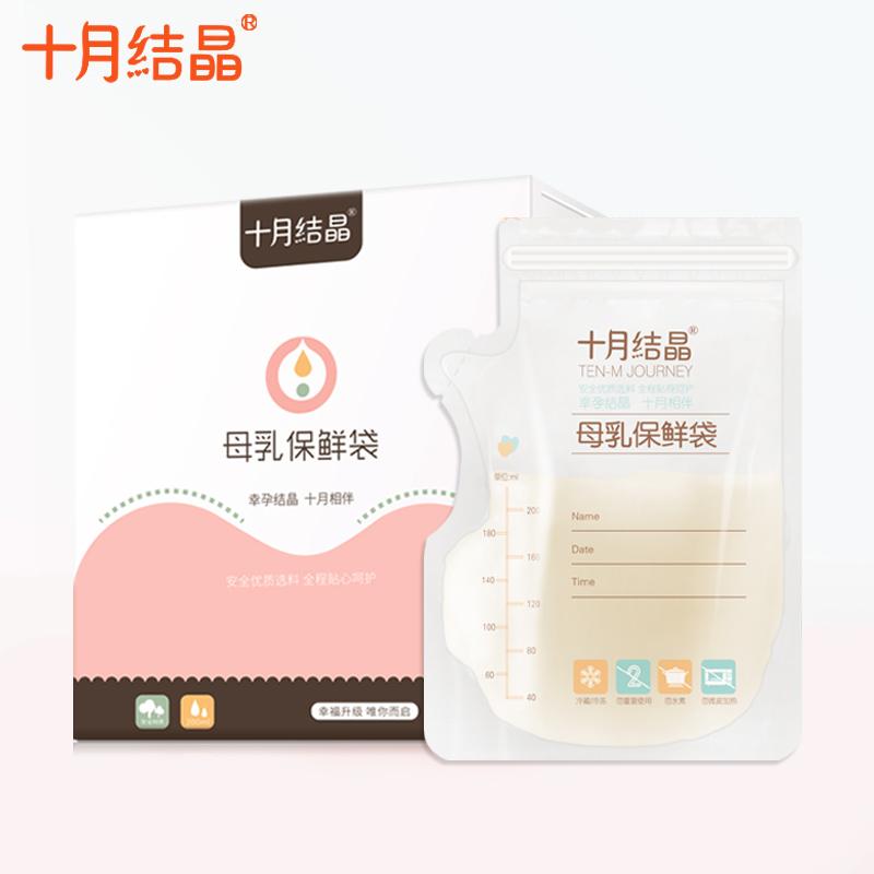 十月结晶储奶袋母乳保鲜袋 直立型200ml一次性小容量储乳袋