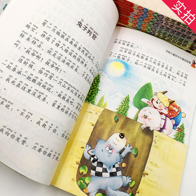 中国神话故事书小学版孩子们喜爱的民间故事历史成语寓言英雄儿童故事书6-7-8-10-12岁 童话带拼音小学生一二年级课外书读必注音版