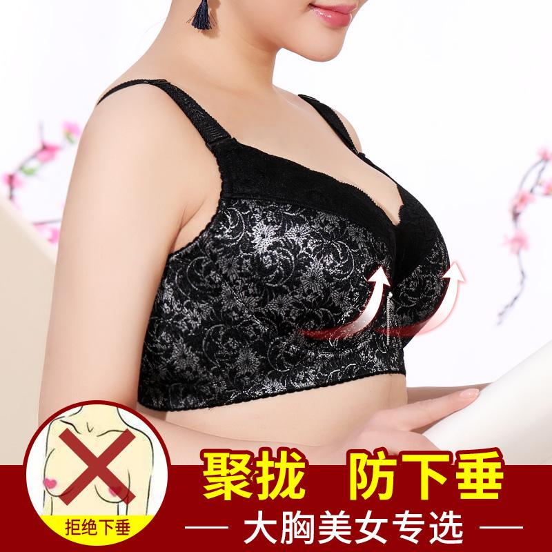 月色大码内衣女胖mm聚拢薄款200斤大胸显小上托防下垂收副乳文胸