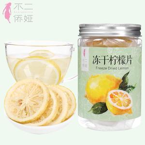 不二侨娅柠檬片泡茶蜂蜜冻干柠檬片干片柠檬茶泡水茶叶花茶水果