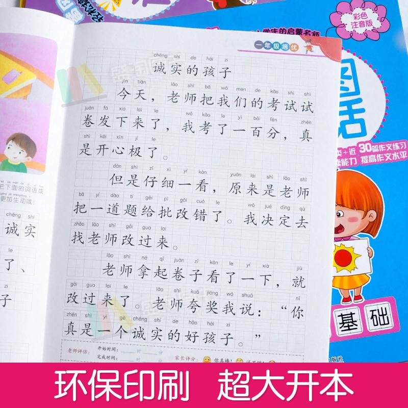 1-2文书年级版二日记作小学年级一年级小学看图写话v文书入门小学生大全50一年级人教字图片