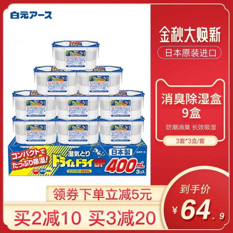 日本白元干燥剂防潮防霉除湿剂9盒室内家用衣柜除湿盒吸湿袋神器