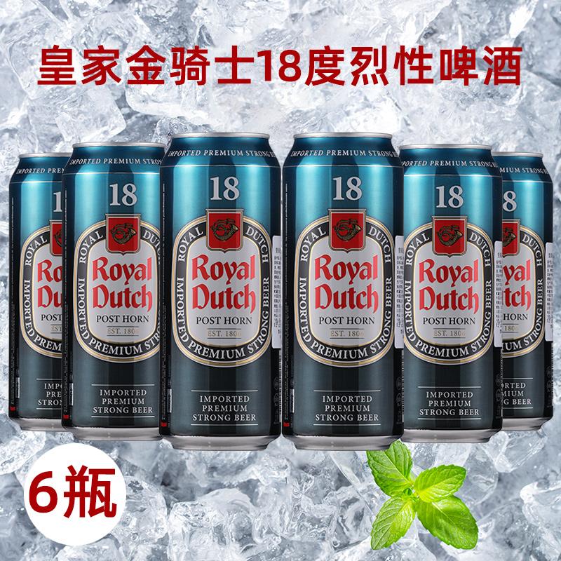 西班牙进口皇家金骑士啤酒 6瓶高度烈性啤酒18度啤酒500ml*6听