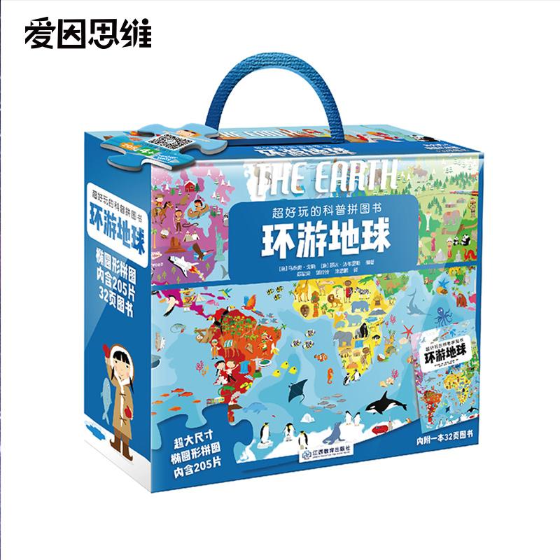 爱因思维世界地图拼图儿童益智玩具小学生学习地理知识科普卡片
