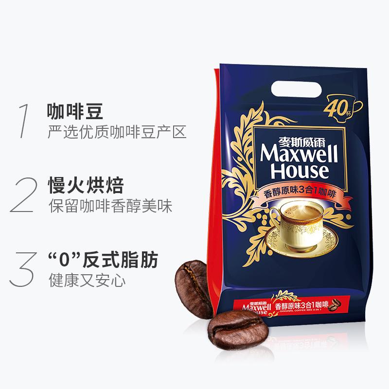 麦斯威尔 速溶香醇原味3合一速溶咖啡 14g*40条