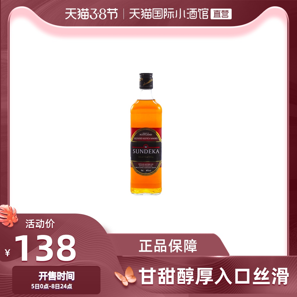 SUNDEKA 圣蒂卡 苏打水冰红茶威士忌 700ml