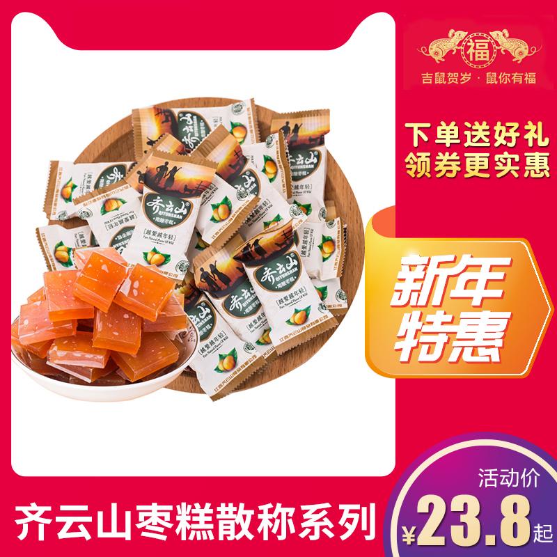 齐云山 南酸枣糕 休闲多口味果蔬糕酸甜糖果蜜饯零食江西特产小吃