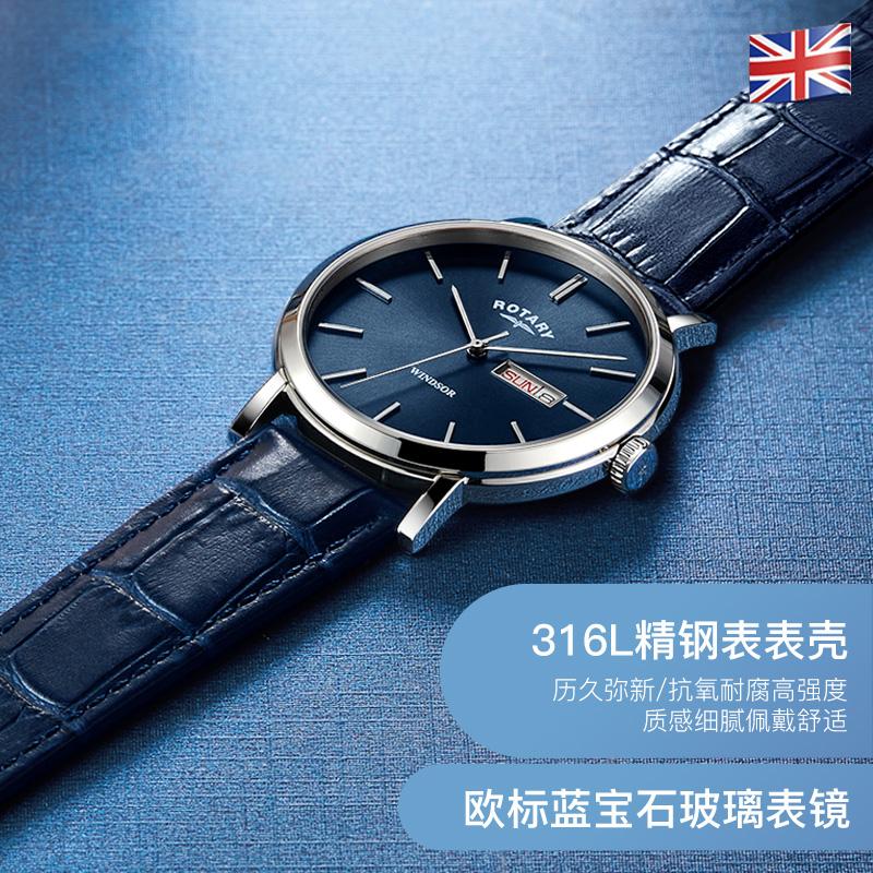 Rotary英国劳特莱手表男温莎轻商务时尚腕表防水简约石英男士手表