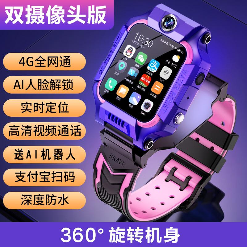 儿童智能电话手表前后双摄360度旋转4G全网通中小学生游戏可视频通话GPS定位手表防水防摔小米华为手机通用版
