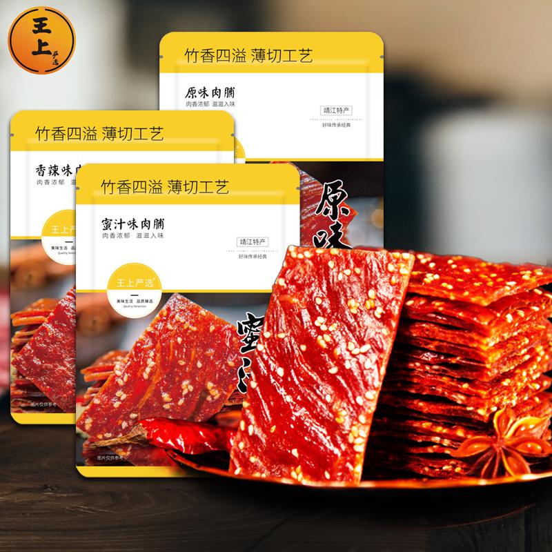 王上 靖江特产 猪肉脯干 500g