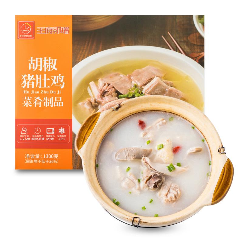 王府邦瑞 加热即食胡椒猪肚鸡汤 1300g