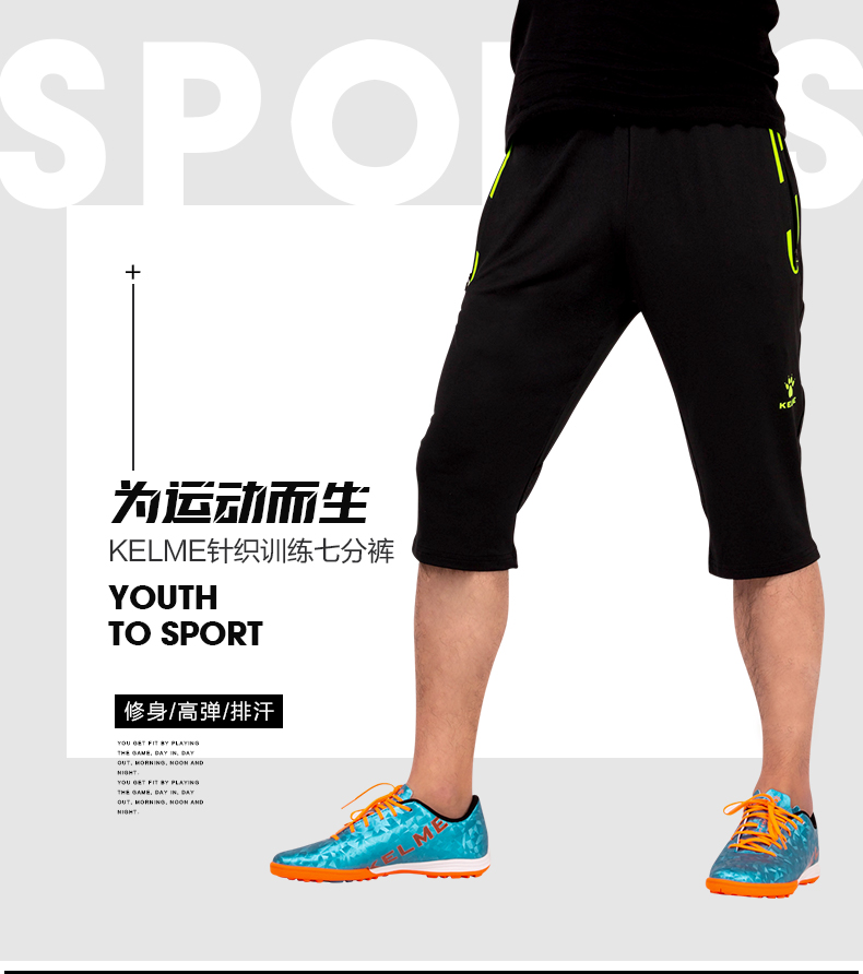 西班牙人赞助商,KELME 卡尔美 男士弹力针织七分运动裤