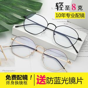 近视眼镜框男防辐射防蓝光电脑眼镜女可配度数超轻薄十年专业配镜