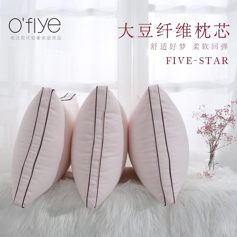 【一对装】大豆纤维枕头单人双人枕芯一对装家用低枕酒店学生宿舍