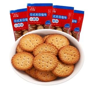 网红日式小圆饼植物油饼干粗粮天日盐饼干零食奶盐味休闲零食品