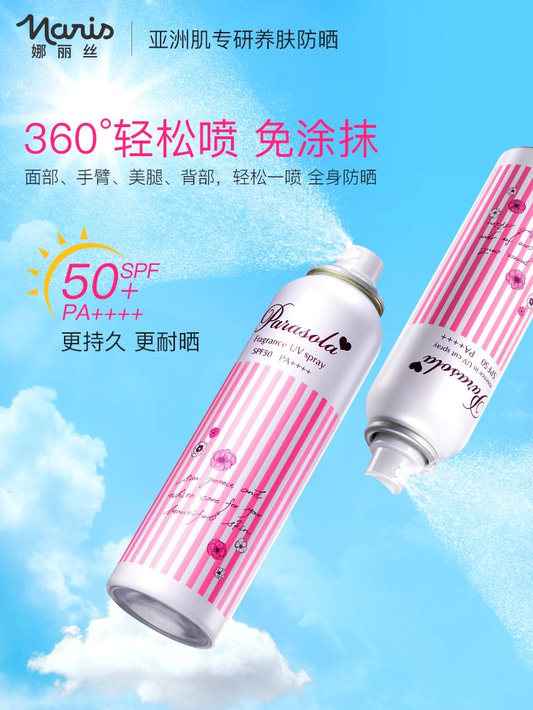 【品牌自营】娜丽丝防晒喷雾月光角质收缩水200ml+粉喷90g防晒霜