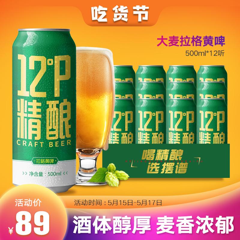 临期低价,摆谱 12度精酿啤酒 全麦拉格黄啤500mL*12听