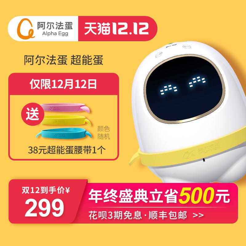 科大讯飞 TYMY1 阿尔法超能蛋 智能语音机器人 早教机+凑单品