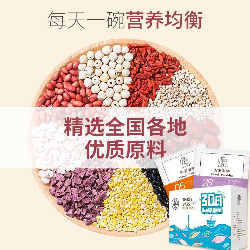 30日五谷杂粮粗粮组合孕妇月子营养早餐八宝粥米速食原材料小包装